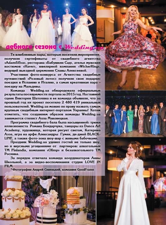 Третий бал открытия свадебного сезона с Wedding.ua