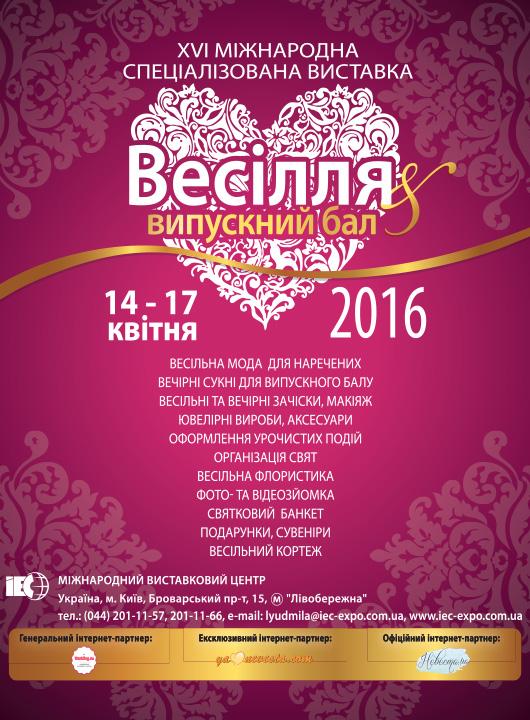 ХVI международная выставка 'СВАДЬБА & ВЫПУСКНОЙ БАЛ 2016'