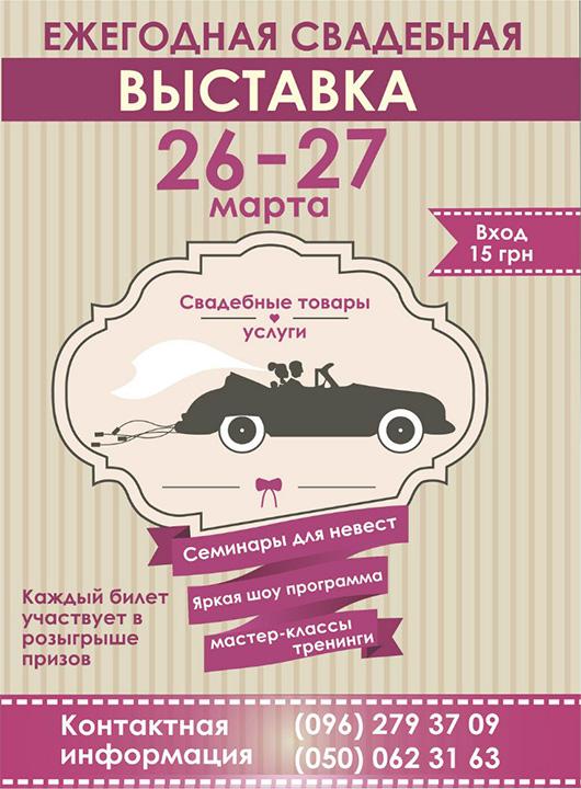 Выставка свадебных товаров и услуг в г. Полтава