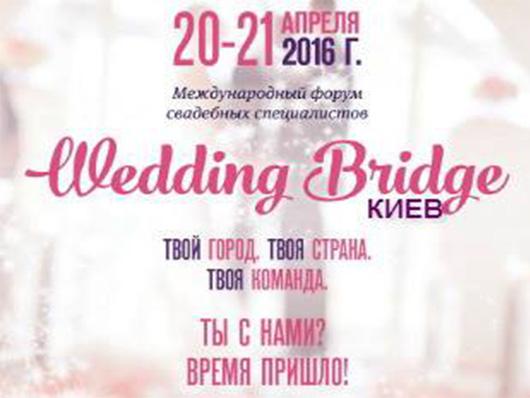 Третий Международный форум свадебных специалистов 'WeddingBridge'