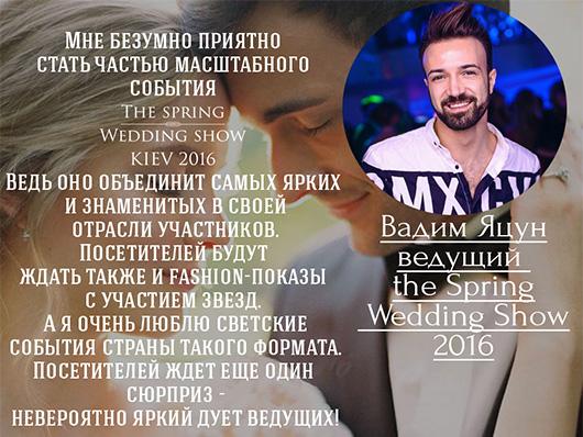 Вадим Яцун