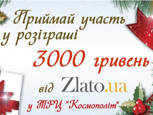 Поверь в свою удачу с гипермаркетом Zlato.ua