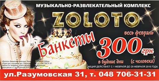 Акция 300 грн. с человека весь февраль в Banquet & Music Hall 'ZOLOTO'