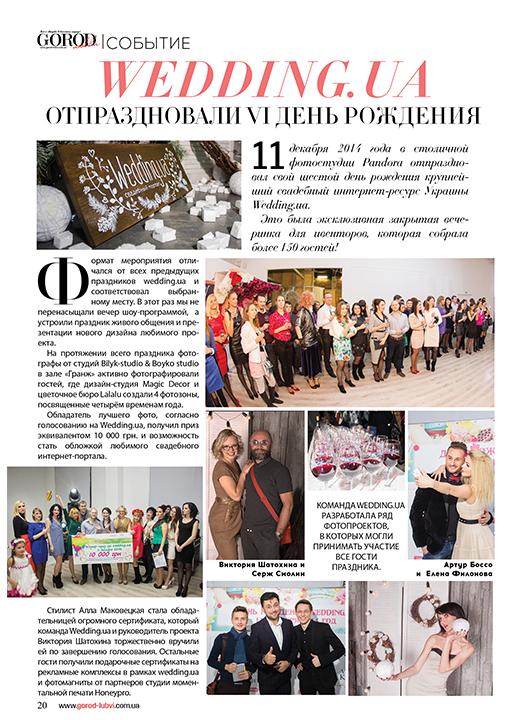 Руководитель Wedding.ua, 6-й день рождения Wedding.ua
