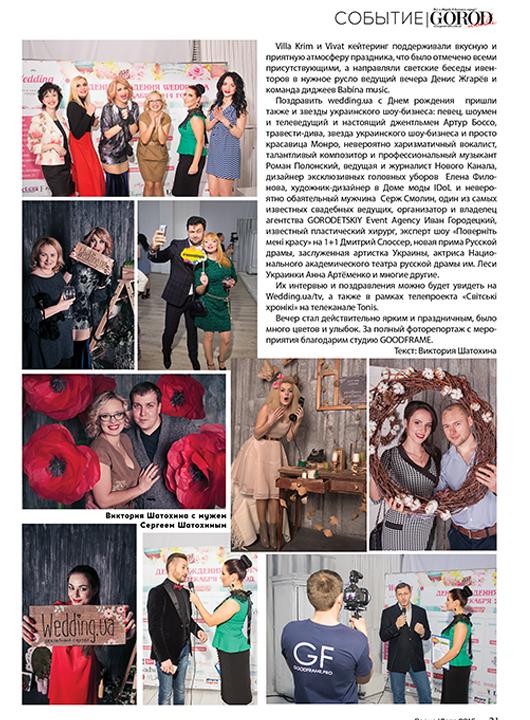 6-й день рождения Wedding.ua, команда Wedding.ua, Руководитель Wedding.ua
