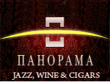 Панорама. Jazz, Wine & Cigars