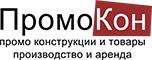 PromoKon