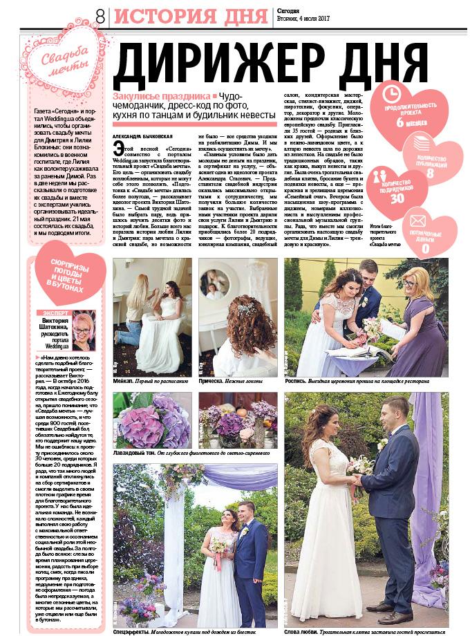 Газета 'Сегодня' от 04.07.2017, Руководитель Wedding.ua, Виктория Шатохина