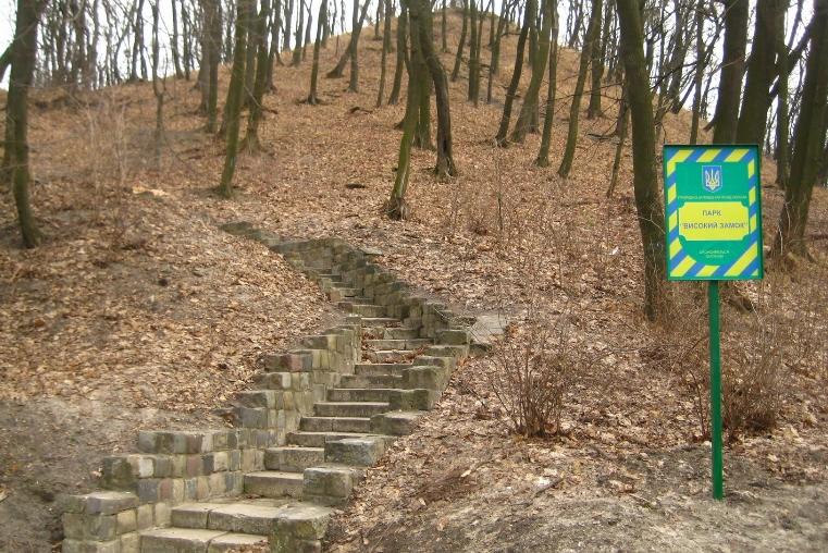 Парк 'Высокий замок'