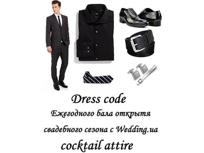 cocktail attire, Свадебный бал, бал открытия свадебного сезона, четвертый бал, бал