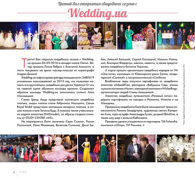 Третий бал, свадебный бал, бал открытия свадебного сезона