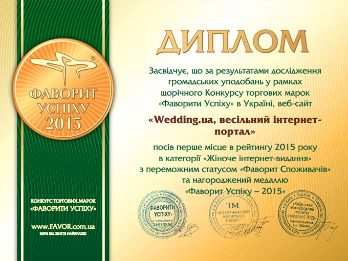 диплом Wedding.ua, диплом успеха, фаворит успеха, Wedding.ua