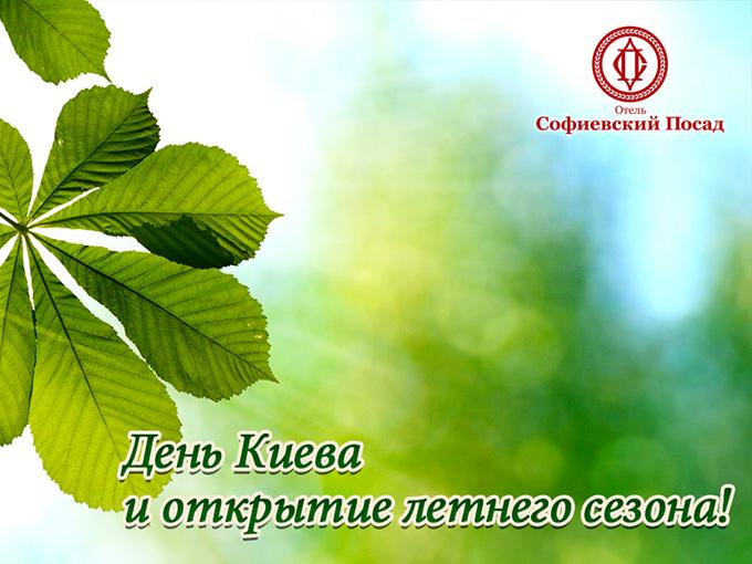 День Киева в гостинично-ресторанном комплексе 'Софиевский Посад'