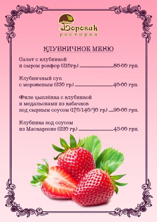 В ресторане 'Боровик' открылся клубничный сезон