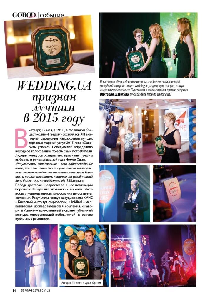 Статья про получение интернет-порталом Wedding.ua ежегодной премии 'Фавориты успеха 2015' - Журнал Gorod любви - осень, 2016