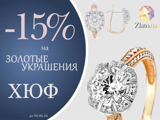 Знижки від Ювелірного гіпермаркета Zlato.ua на прикраси від 'Харьківскої Ювелірної Фабрики'