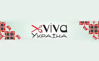 Неймовірні акції від салону краси VIVA Україна