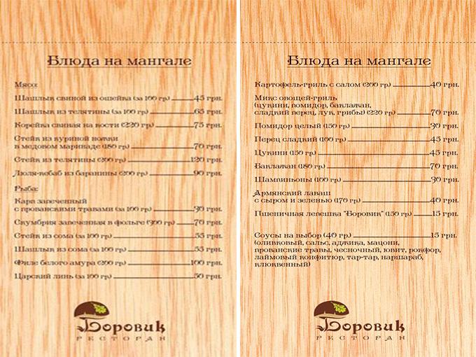 Новое 'Мангал - меню' от ресторана 'Боровик'