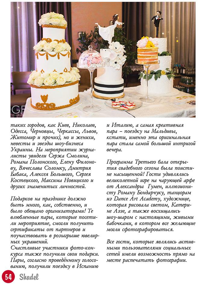 Третий бал, свадебный бал, бал открытия свадебного сезона, Wedding.ua