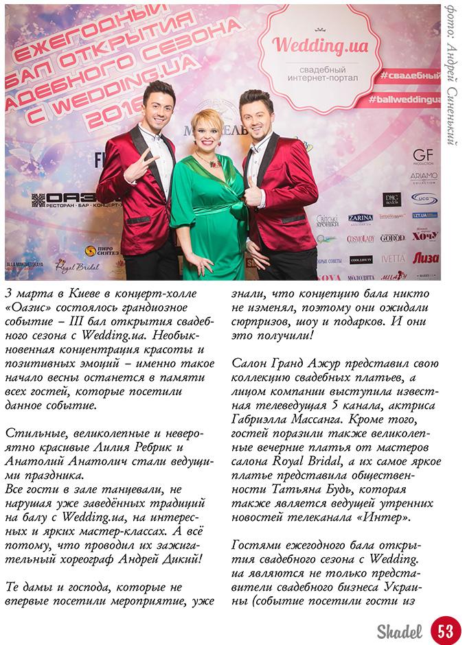 Третий бал, свадебный бал, бал открытия свадебного сезона, Виктория Шатохина, Wedding.ua