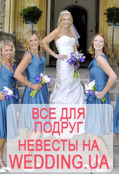 Все для подруг невесты