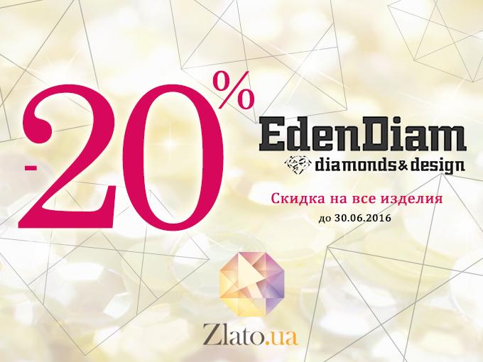 Прикраси з діамантами серії 'EdenDiam' зі знижкою від Zlato.ua