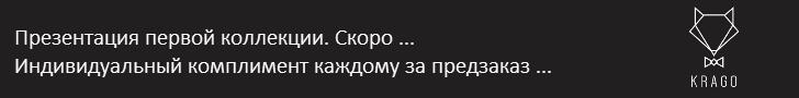 Krago