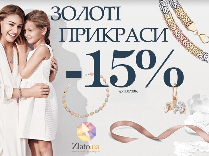 Скидка на украшения от 'Золота Лелека'™-15%