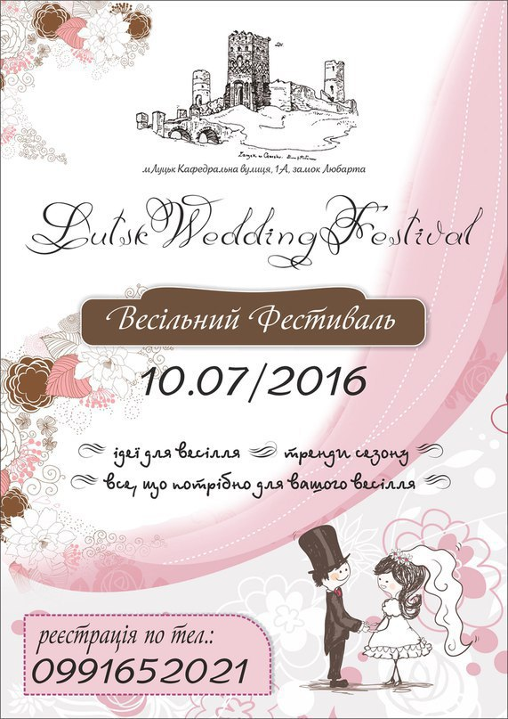 Фестиваль 'Happy. Wedding. Fest.'