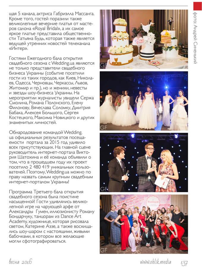 Третий бал открытия свадебного сезона с Wedding.ua-1