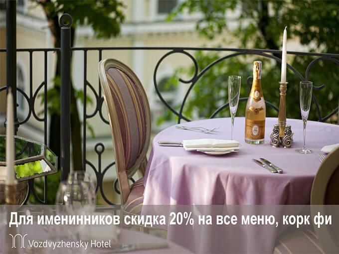 Подарок от ресторана 'Терраса' для Именинников июня