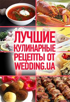 Рецепты на Wedding.ua