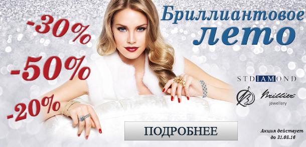 'Діамантове літо' у Ювелірному гіпермаркеті Zlato.ua