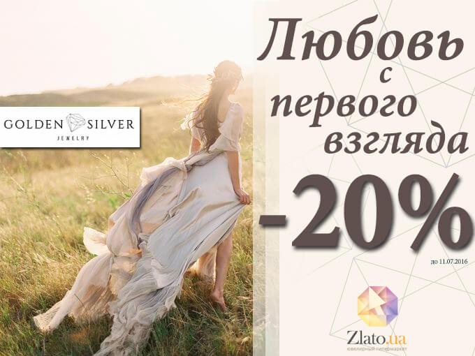 Sale! Golden Silver со скидкой - 20%