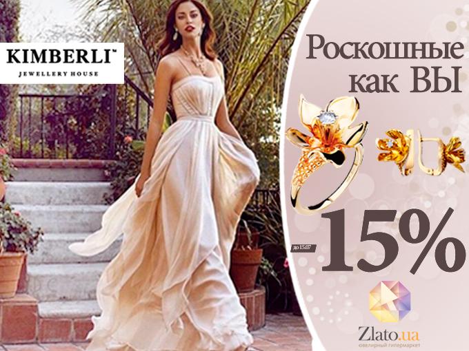 Украшения Kimberli со скидкой -15% от Zlato.ua