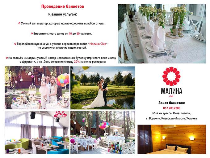 Свадебный пакет от загородного комплекса 'Малина Club'