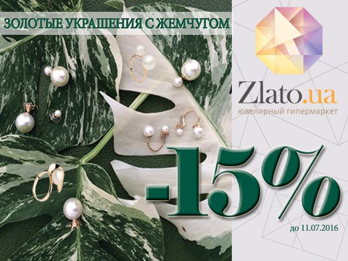 Покупайте золотые украшения с жемчугом со скидкой -15%