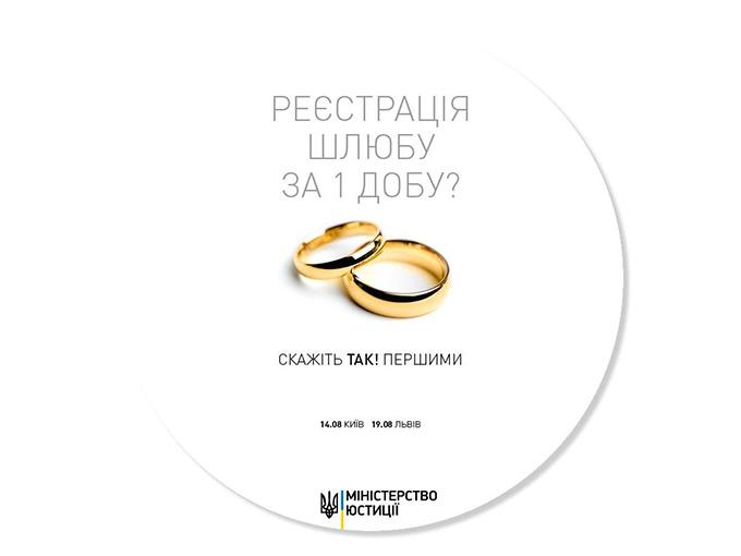 Свадьба за сутки