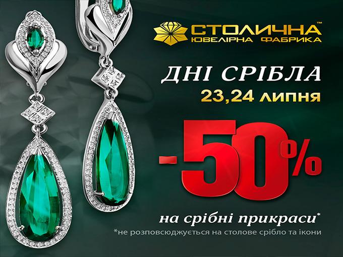Дні Срібла в мережі магазинів СТОЛИЧНОЇ Ювелірної Фабрики!