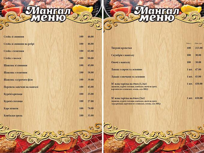 Мангал меню
