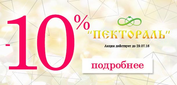 Знижка на ювелірні прикраси від 'Пектораль' у ювелірному гіпермаркеті Zlato.ua