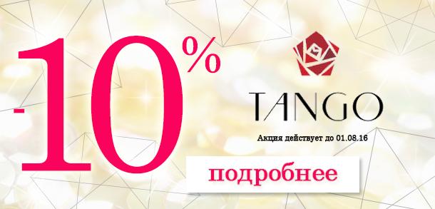 Знижка на ювелірні прикраси від 'Tango' у ювелірному гіпермаркеті Zlato.ua