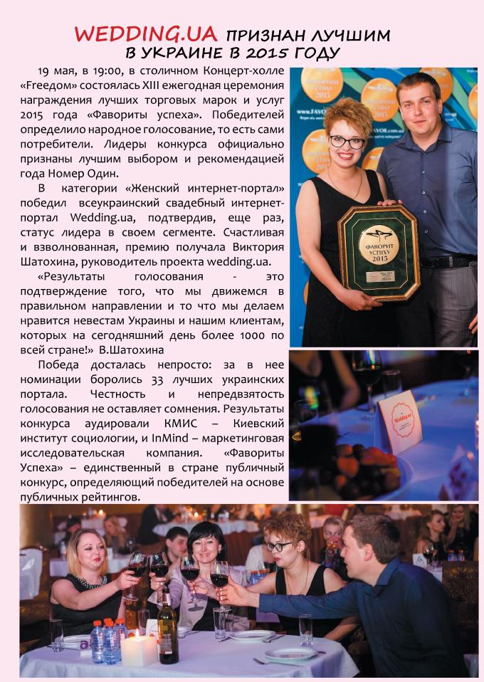Виктория Шатохина, руководитель проекта Wedding.ua, 'Фавориты Успеха'.