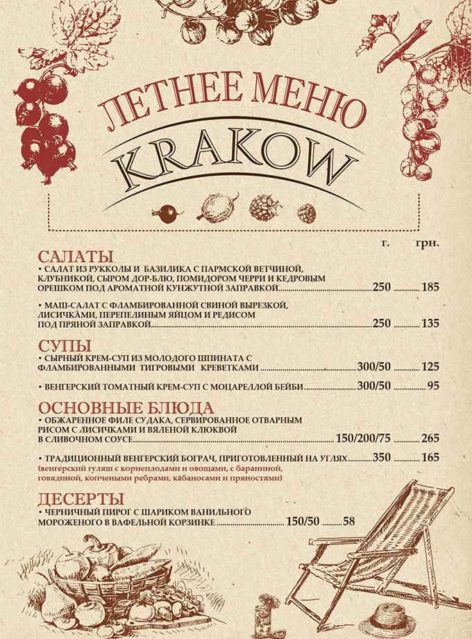 Летнее меню в ресторане Краков