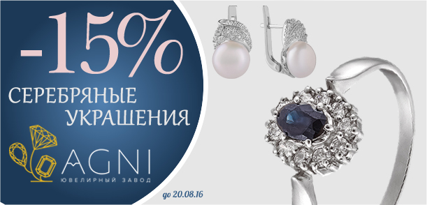 Знижки на вишукані ювелірні прикраси від 'Agni' у Zlato.ua
