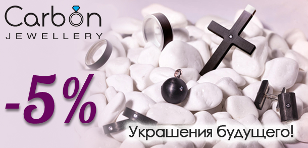 Унікальні прикраси з карбону у Ювелірному гіпермаркеті Zlato.ua