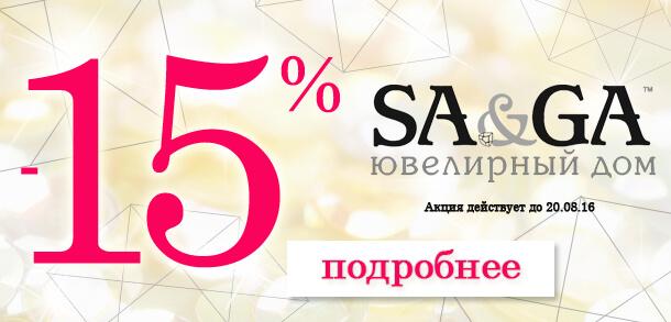 Знижки на прикраси від 'SA&GA' у Ювелірному гіпермаркеті Zlato.ua