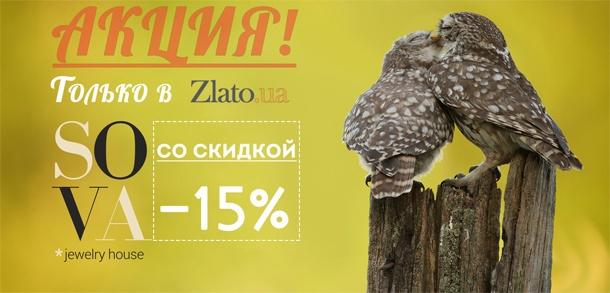 Знижка на вишукані ювелірні прикраси від 'SOVA' в Zlato.ua