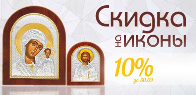 Ікони з Греції зі знижкою в Zlato.ua