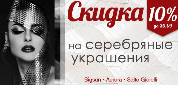 Срібні прикраси зі знижкою 10% в Zlato.ua